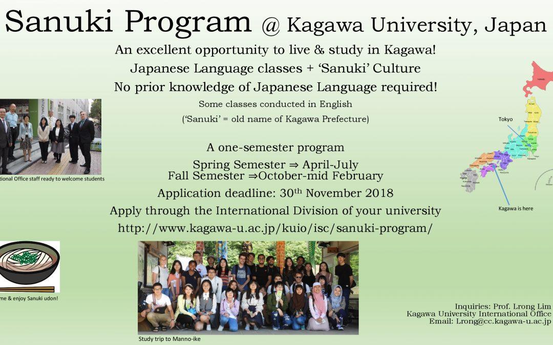 Sanuki Exchange Program at Kagawa University-Japan [Spring 2019] is Opened!