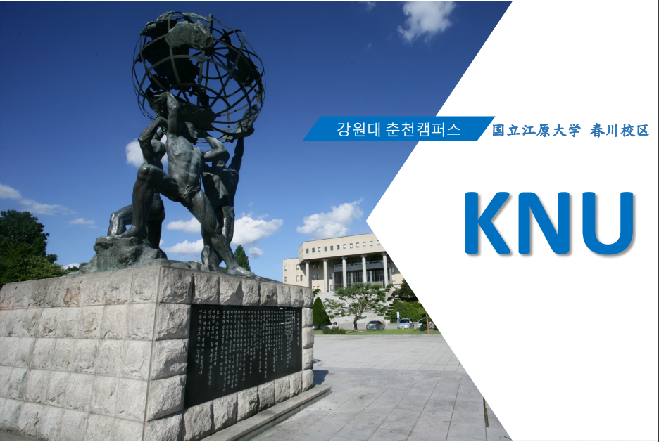 [CALL for PARTICIPANTS] Kangwon National University Spring Fall Program
